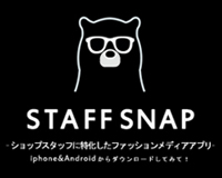 STAFF SNAPアプリ