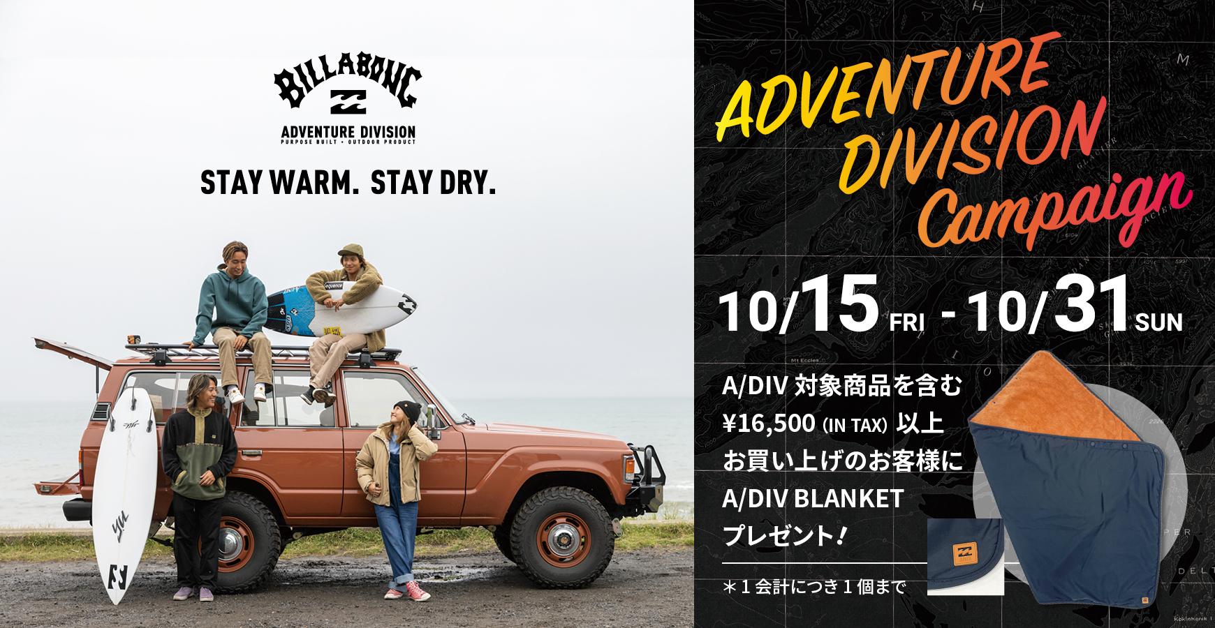 A/Div Campaign