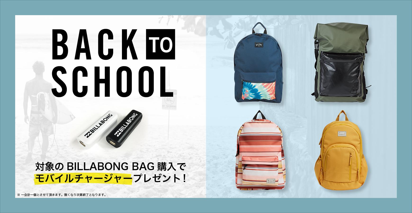 BACK TO SCHOOL キャンペーン